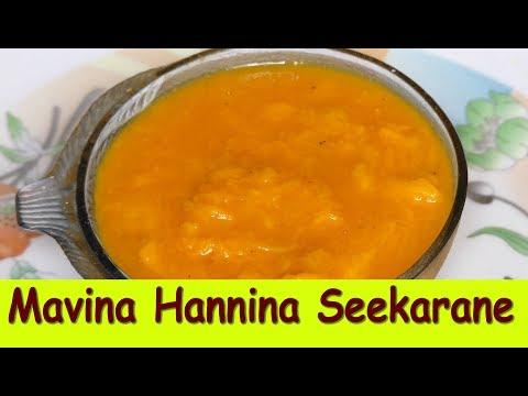 Mavina Hannu Seekarane| Mango Seekarane|Mavina Hannu Rasayana|ಮಾವಿನ ಹಣ್ಣಿನ ಸೀಕರಣೆ