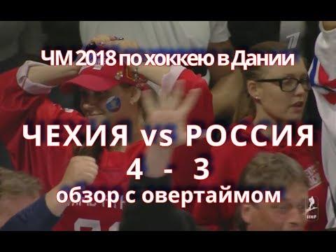 Видео IIHF Чехия-Россия 4:3. Голы. 10 мая 2018 г. ЧМ-2018 в Дании