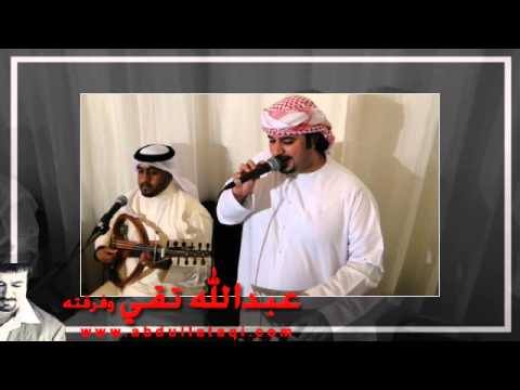 الفنان عبدالله تقي وفرقته - طني ورور