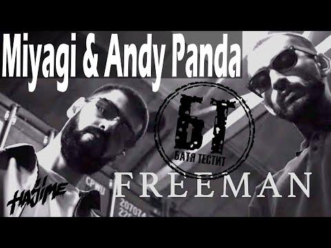 Реакция Бати на клип  Miyagi & Andy Panda - Freeman (Official Video) | Батя смотрит