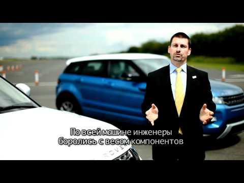 Обзор Range Rover Evoque — Ключевые особенности