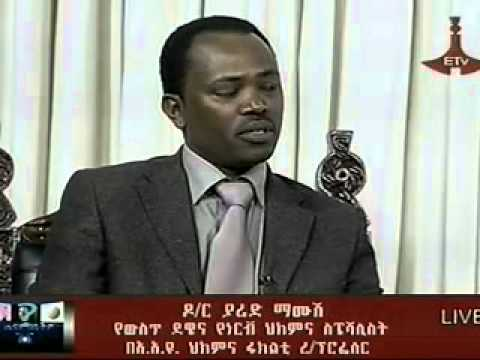 Dr.Yared Mamushet neurologist - Stroke in Ethiopia part 1