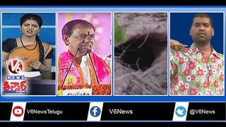 TRS Pragati Nivedana Sabha | TRS Leaders Dance | Congress Rally | 100 Meter Tunnel | Teenmaar News
