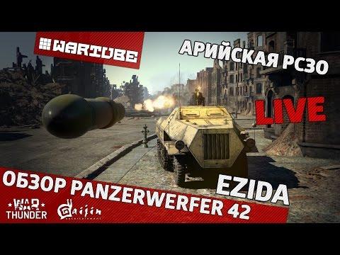 Обзор Panzerwerfer 42 Арийская РСЗО | War Thunder