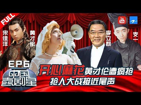 陸綜-中國喜劇星