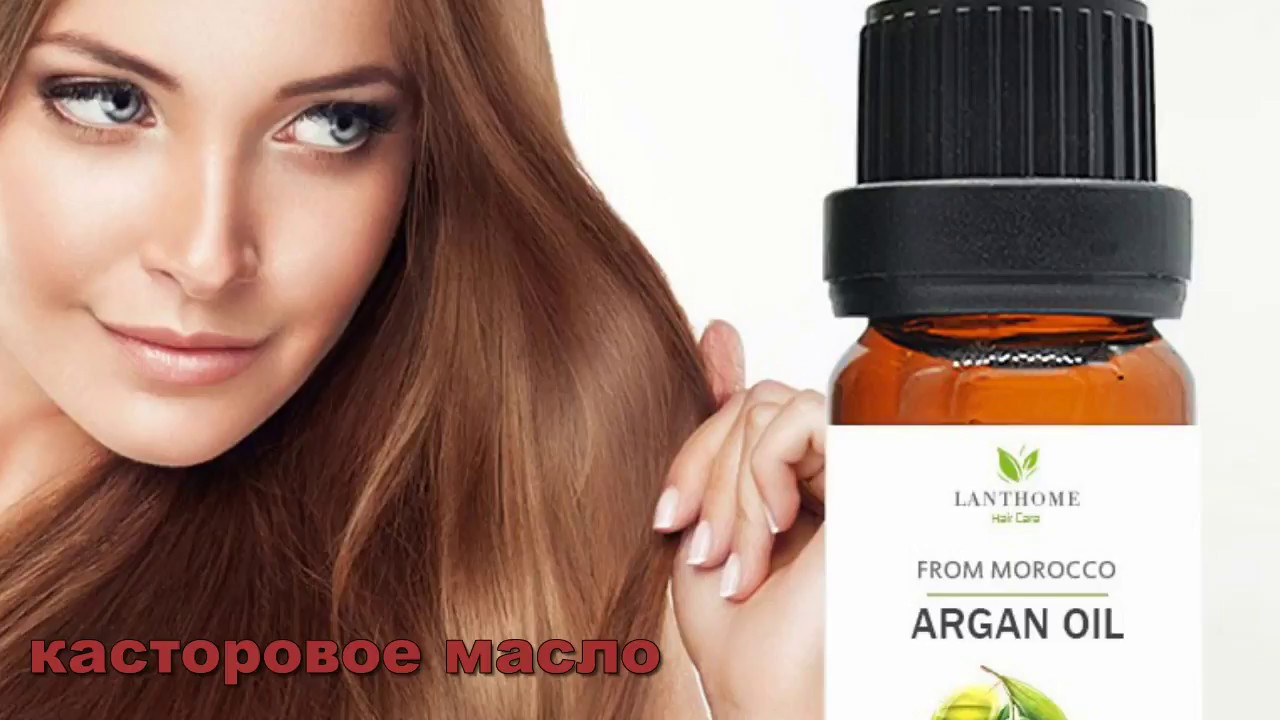 Маска для роста волос с касторовым маслом в домашних условиях