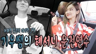 쏘 스윗한 기우쌤의 혜서니 길들이기 ....가 아니라 운전연수 (feat. 기우쌤 , 시니) ♥혜서니♥