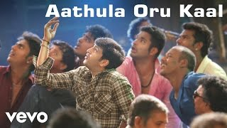 Innimey Ippadithaan - Aathula Oru Kaal Video | Santhanam, Ashna Zaveri