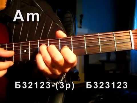 Евгений Шахрай - Одинокая ветка сирени Тональность (Am) Песни под гитару