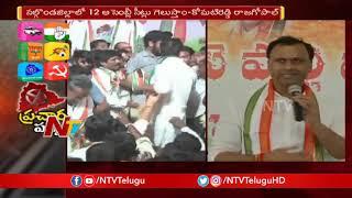 Komatireddy Raj Gopal Reddy Election Campaign in Nalgonda | NTV