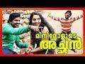 Santhosh Pandit Thakkudu Thakkudu Vava Song | Minimolude Achan Malayalam Movie