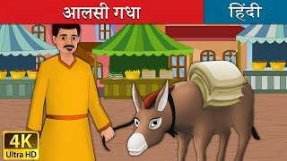 आलसी गधा | कामचोर गधा I The Lazy Donkey I Hindi Fairy Tales