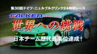 FALKEN Motorsports in 2002 Nurburgring 24hours