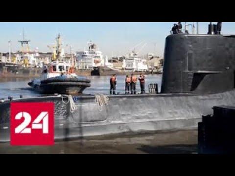 """Подлодка """"Сан-Хуан"""" признана погибшей, но ее поиск продолжается - Россия 24"""