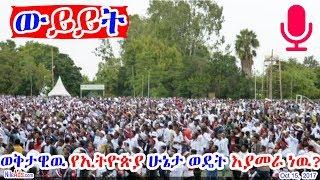 ውይይት፥ ወቅታዊዉ የኢትዮጵያ ሁኔታ ወዴት እያመራ ነዉ? Ethiopian Current Affairs Discussion - DW