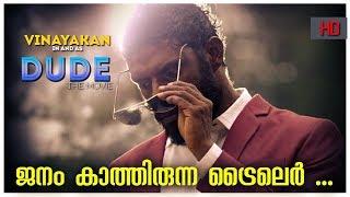 DUDE Malayalam Movie Official Trailer | Vinayakan | 2018 | Fanmade