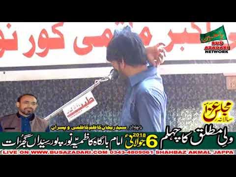Majlis Aza 6 July 2018 Noor Pur Syedan Gujrat 5