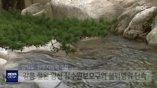 일도월투) 상수원보호구역 불법 행위 단속
