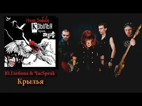 Юлия Глебова & Час Speak - Крылья (альбом Крылья) 2017