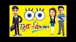 Eid Special New Drama Mutro Bisorjon(মূত্র বিসর্জন )