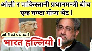 नेपाल र पाकिस्तान बीच यस्तो भयो सहमति | Pakistani Prime Minister in Nepal