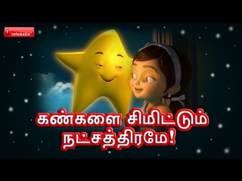 கண்களை சிமிட்டும் நட்சத்திரமே - Thalattu Padalgal 3d Animated video