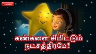 கண்களை சிமிட்டும் நட்சத்திரமே - Thalattu Padalgal 3D Animated