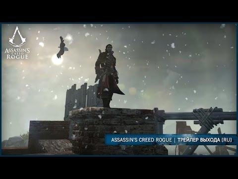 Assassin's Creed Изгой | Трейлер выхода [RU]