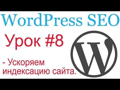 WordPress SEO #8. Ускоряем индексацию сайта поисковиками