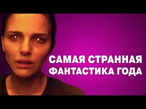 Самая странная фантастика года — обзор фильма «Аннигиляция» — Новое странное #2