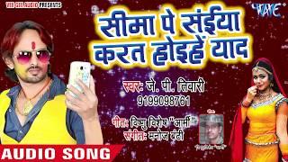2018 का सबसे हिट Holi गीत Simawa Pe Saiya Karat Hoihe Yaad Rasbhari Holi J.P. Tiwari