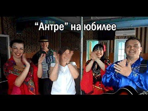 Цыганский ансамбль Антре на юбилее, отзыв 07. 05.2016