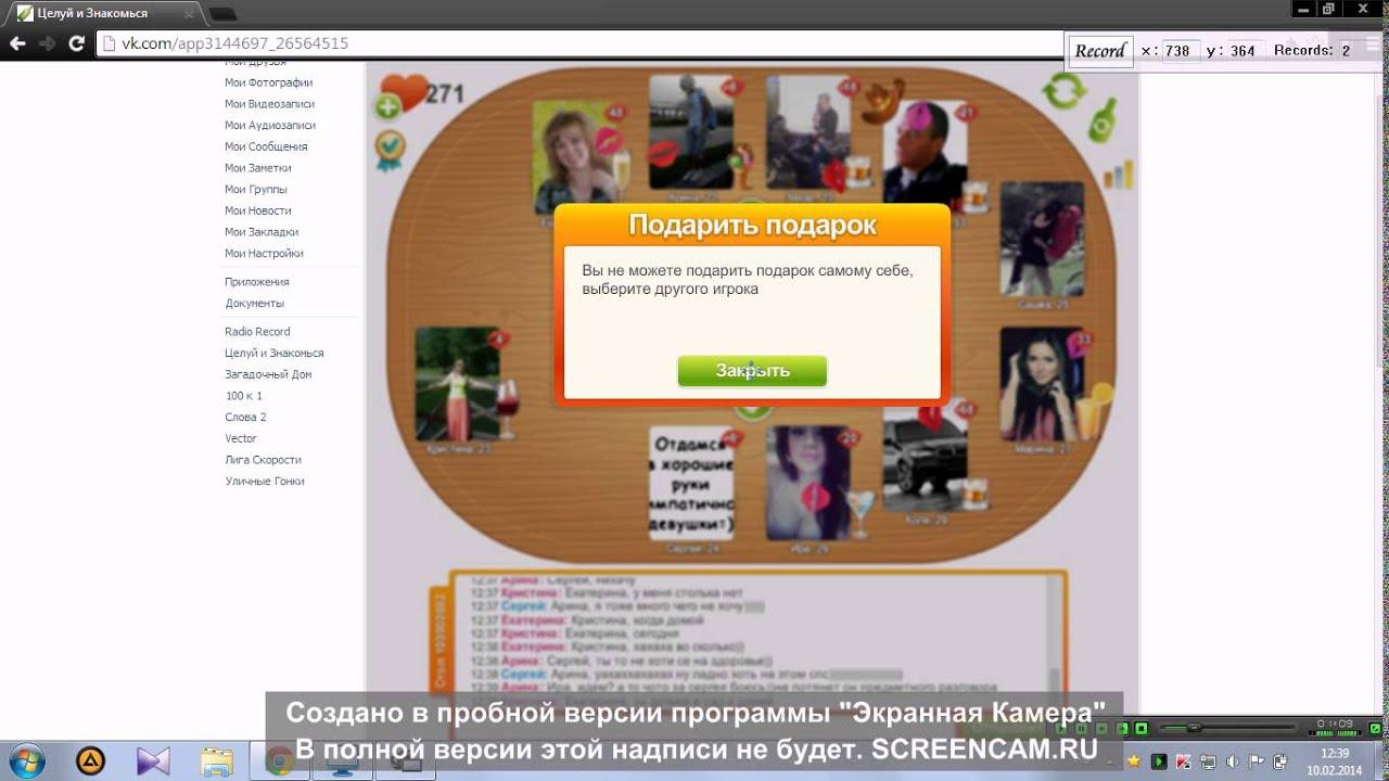 Игра Целуй и знакомься в Одноклассниках - играть 45