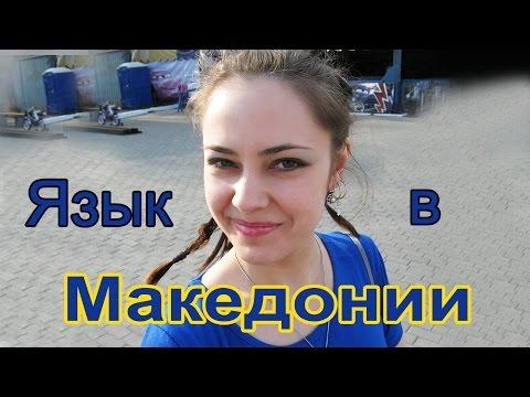 Язык в Македонии./The language in Macedonia.