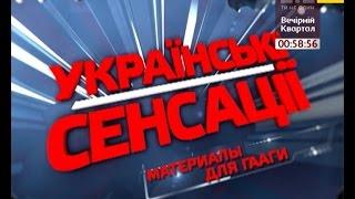 Українські сенсації. Матеріали для Гааги