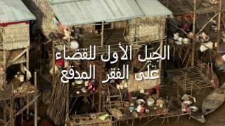 Plan (Arabic)