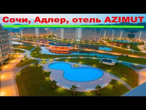 Azimut Hotel Sochi - отель Азимут Сочи (отдых на черном море, сказка)
