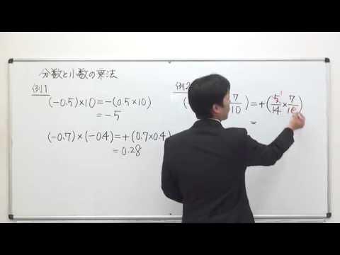 year ago 分数の掛け算の概念 数 ... : 小数と分数 : すべての講義