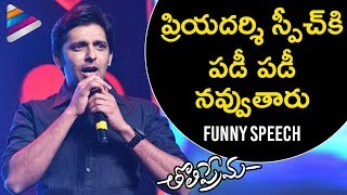 Priyadarshi Funny Speech | Tholi Prema Movie Audio Launch | Varun Tej | Raashi Khanna | #TholiPrema