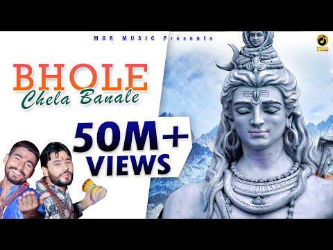 New Haryanvi  Bhole Song 2016 || Bhole Chela Bana Le || Pardeep, Pooja & Binder || Mor Haryanvi