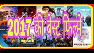 Top 10 movies of 2017 (must watch)