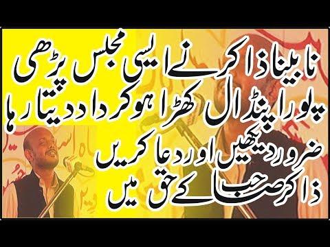 Nabeena Zakir Majlis 8 Rabi ul Awal 2019 Mandianwala Sharaqpur (www.Baabeaza.com)