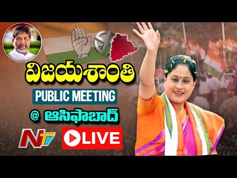 Vijayashanthi and Bhatti Vikramarka LIVE | Congress Public Meeting LIVE | NTV