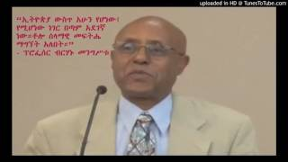 SBS Amharic Radio Presents Professor Birhanu Mengistu