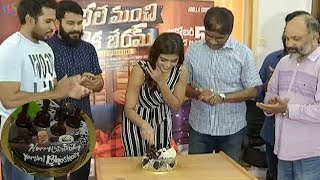 Yamini Bhaskar Birthday Celebrations | @Bhale Manchi Chowka Beram Movie Press Meet