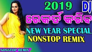 Latest Odia New Dj Non Stop 2019 , Exclusive Odia Bobal New Year Special Odia Dj Non Stop 2019