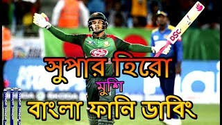 এশিয়া কাপ 2018 | Bangladesh vs Srilanka | Bangla Funny Dubbing Video | Mama Welcome
