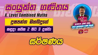 Combined Maths | Guru Thalawa  18-10-2021