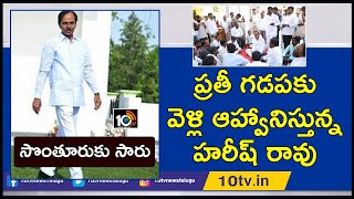 All Arrangements Set For CM KCR To Visit His Native Village Chintamadaka  News