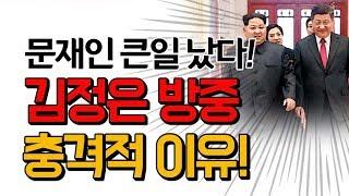 문재인 큰일 났다! 김정은 방중의 숨겨진 충격적 이유! (전옥현 전 국정원 1차장) / 신의한수
